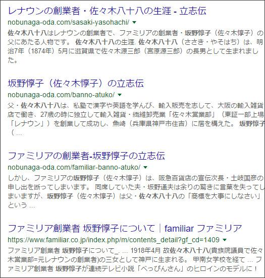 https://www.google.co.jp/#q=%E5%9D%82%E9%87%8E%E6%83%87%E5%AD%90%E3%80%80%E4%BD%90%E3%80%85%E6%9C%A8%E5%85%AB%E5%8D%81%E5%85%AB