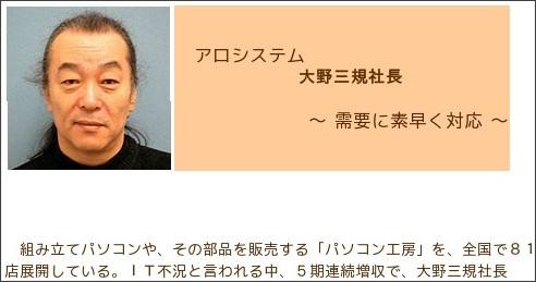 http://osaka.yomiuri.co.jp/venture/genki/2003/030218.htm