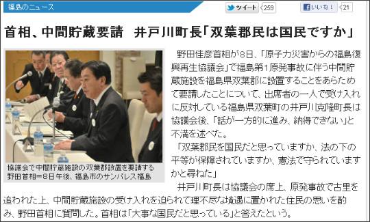 http://www.kahoku.co.jp/news/2012/01/20120109t61009.htm