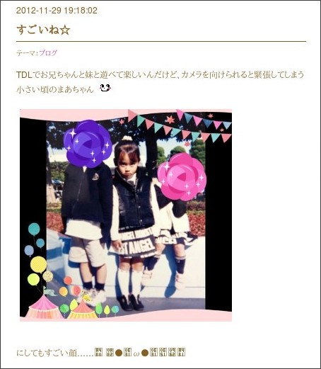 http://ameblo.jp/sudou-maasa-blog/entry-11415963049.html