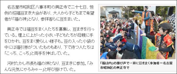 http://www.chunichi.co.jp/article/aichi/20130128/CK2013012802000024.html