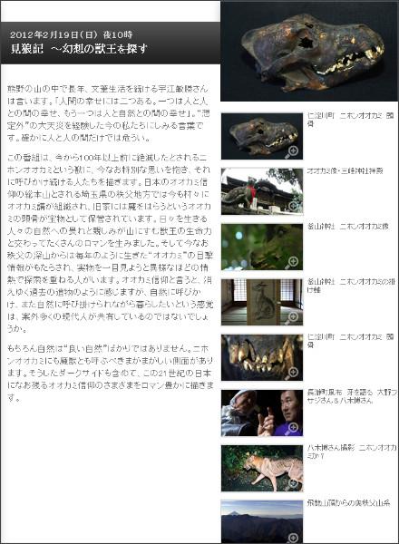 http://www.nhk.or.jp/etv21c/file/2012/0219.html