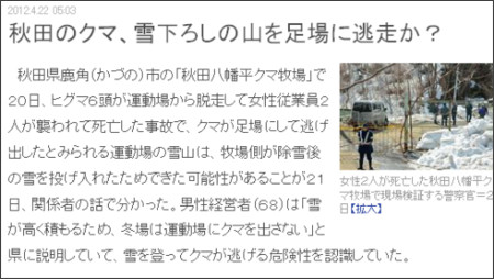 http://www.sanspo.com/geino/news/20120422/tro12042205030001-n1.html