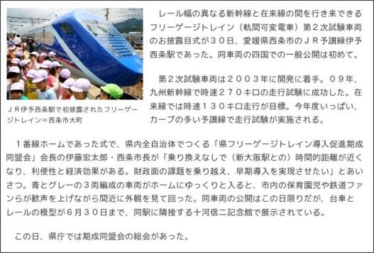 http://mytown.asahi.com/areanews/ehime/OSK201105300130.html