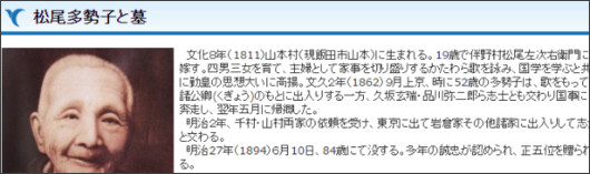 http://www.vill.nagano-toyooka.lg.jp/15sports/02bunkazai/matuotaseko.html