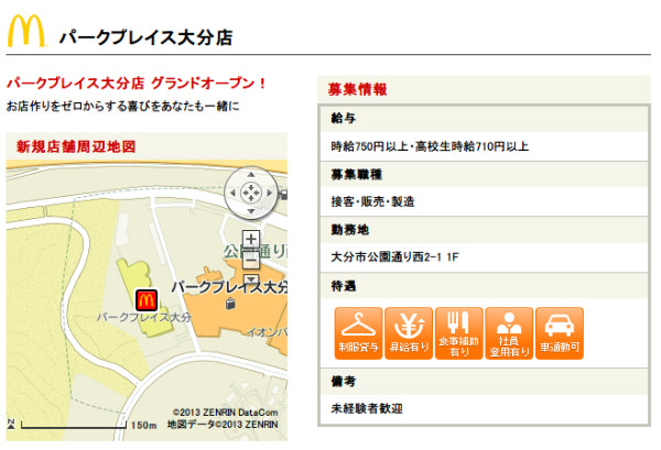 http://www.mcdonalds.co.jp/recruit/crew/shop/n_2013020603