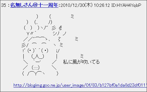http://raicho.2ch.net/test/read.cgi/newsplus/1293671122/35