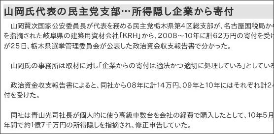 http://www.sponichi.co.jp/society/news/2011/11/25/kiji/K20111125002107400.html