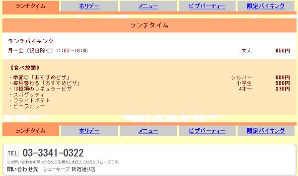 http://r.gnavi.co.jp/g063211/menu1.html