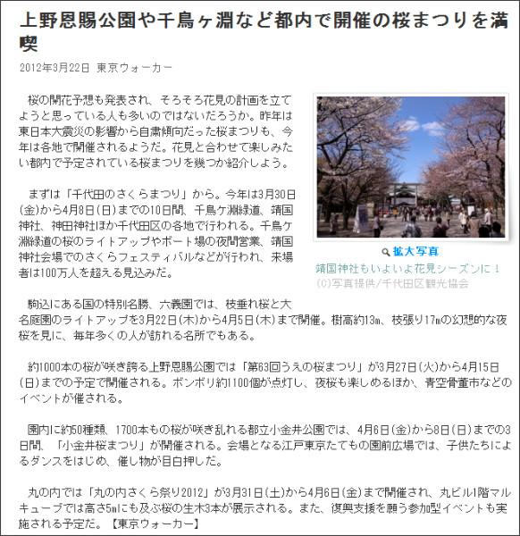 http://news.walkerplus.com/2012/0322/21/