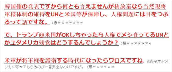 http://tokumei10.blogspot.com/2018/03/blog-post_18.html