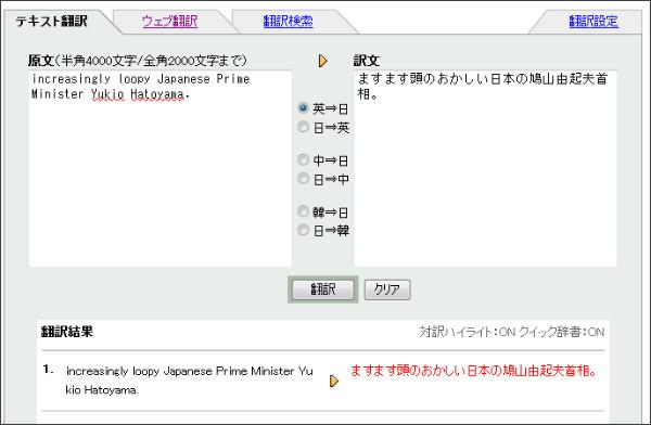 http://honyaku.yahoo.co.jp/transtext