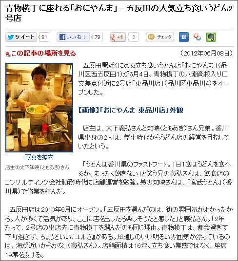 http://shinagawa.keizai.biz/headline/1564/