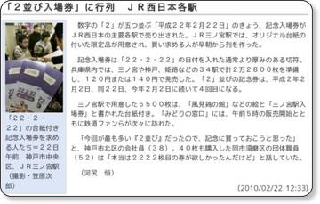 http://www.kobe-np.co.jp/news/keizai/0002732310.shtml