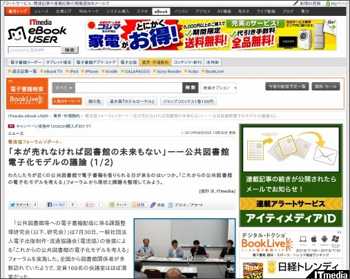http://ebook.itmedia.co.jp/ebook/articles/1308/05/news065.html