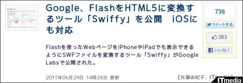 http://www.itmedia.co.jp/enterprise/articles/1106/29/news053.html