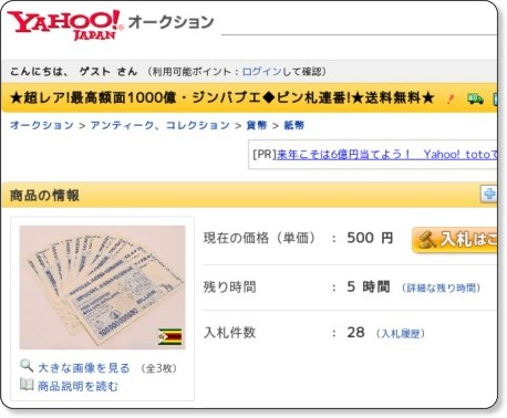 http://page2.auctions.yahoo.co.jp/jp/auction/b95463817