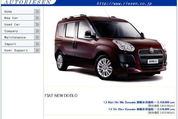 http://www.riesen.co.jp/ar-web/new-car/fiat/newdoblo/index.htm