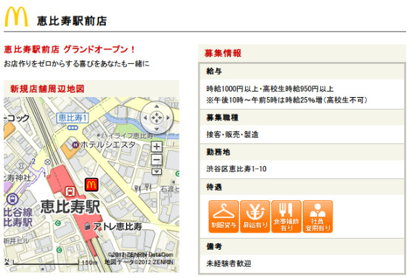http://www.mcdonalds.co.jp/recruit/crew/shop/n_2012112601