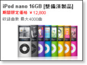 http://store.apple.com/jp/browse/home/specialdeals/ipod?afid=p215%7C2418658&cid=AOS-JP-AFFC-REFURB