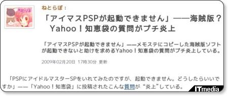http://www.itmedia.co.jp/news/articles/0902/20/news099.html