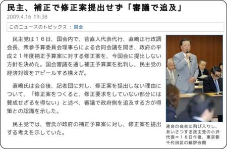 http://sankei.jp.msn.com/politics/situation/090416/stt0904161938011-n1.htm