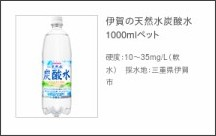 http://www.sangaria.co.jp/products/soda/iga-tennensui-tansansui/