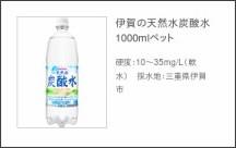http://www.sangaria.co.jp/products/soda/iga-tennensui-tansansui/