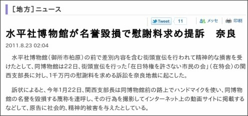 http://sankei.jp.msn.com/region/news/110823/nar11082302040000-n1.htm