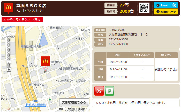 http://www.mcdonalds.co.jp/shop/map/map.php?strcode=27516