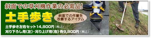 http://www.marudai-corp.com/shop/dotearuki.html