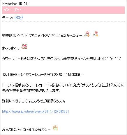 http://ameblo.jp/ayuruful/entry-11079224982.html
