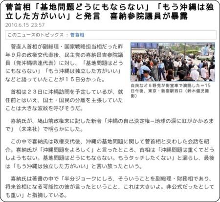 http://sankei.jp.msn.com/politics/policy/100615/plc1006152358024-n1.htm