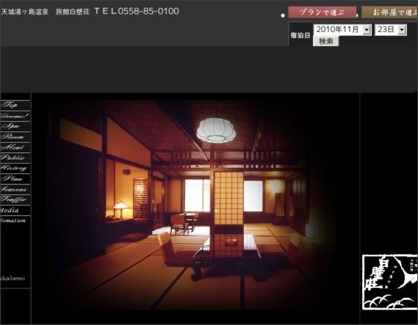 http://www.shirakabeso.jp/