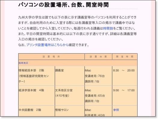 http://ecs.kyushu-u.ac.jp/?page_id=223