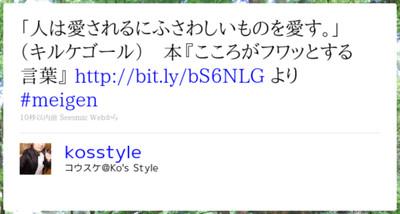 http://twitter.com/kosstyle/status/25781098013
