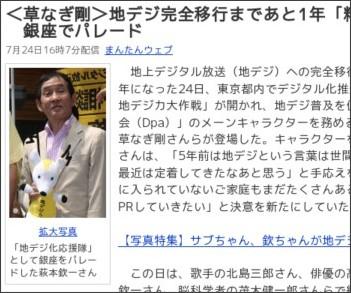 http://headlines.yahoo.co.jp/hl?a=20100724-00000015-mantan-ent