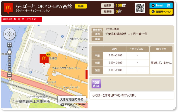 http://www.mcdonalds.co.jp/shop/map/map.php?strcode=12691