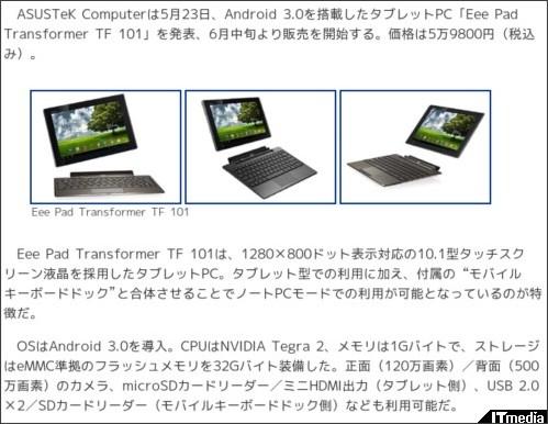 http://plusd.itmedia.co.jp/pcuser/articles/1105/23/news037.html