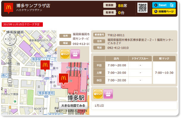 http://www.mcdonalds.co.jp/shop/map/map.php?strcode=40538