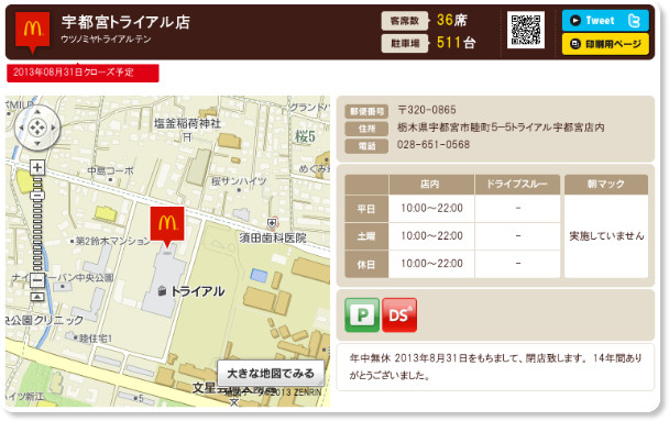 http://www.mcdonalds.co.jp/shop/map/map.php?strcode=09557