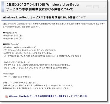 http://www.sgu.ac.jp/news/j09tjo000007jjdo.html