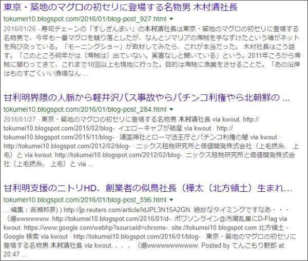 https://www.google.co.jp/search?ei=mKdOWq2NLI_ojwPF2pyYBg&q=site%3A%2F%2Ftokumei10.blogspot.com+%E6%9C%A8%E6%9D%91%E6%B8%85&oq=site%3A%2F%2Ftokumei10.blogspot.com+%E6%9C%A8%E6%9D%91%E6%B8%85&gs_l=psy-ab.3...2354.6755.0.7467.16.16.0.0.0.0.204.1697.0j8j1.9.0....0...1..64.psy-ab..7.1.204...33i160k1.0.Gs64xB6lwhE