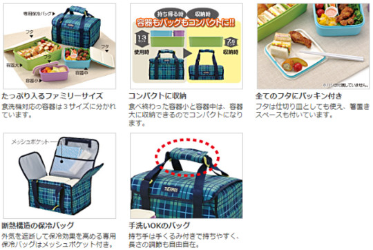 http://www.thermos.jp/product/lunchbox/freshlunch/djf-4000.html