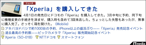 http://plusd.itmedia.co.jp/mobile/articles/1004/02/news030.html