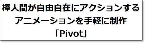 http://www.forest.impress.co.jp/article/2008/09/12/pivot.html
