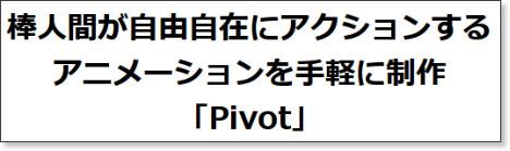 http://www.forest.impress.co.jp/article/2008/09/12/pivot.html