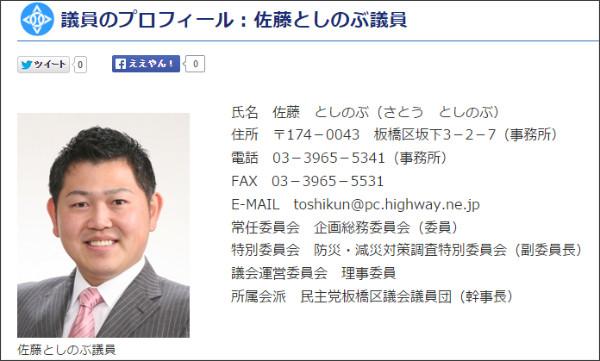 http://www.city.itabashi.tokyo.jp/c_kurashi/000/000540.html