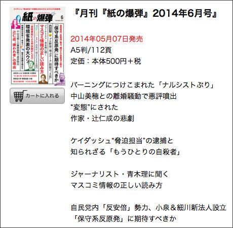 http://www.rokusaisha.com/kikan.php?group=kamibaku