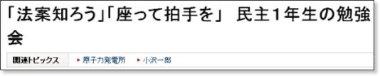 http://www.asahi.com/politics/update/0128/TKY201201270784.html
